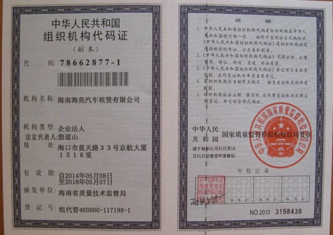 万博竞彩客户端下载万博体育下载网站网 代码证