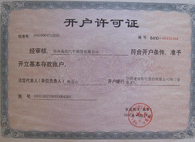 万博竞彩客户端下载万博体育下载网站网 开户许可证