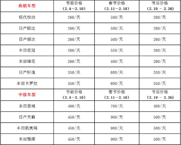 万博竞彩客户端下载春节万博体育下载网站价格表